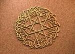 Islamic Photo 000845